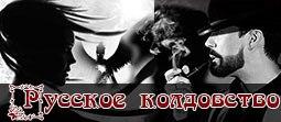 О русской традиции колдовства, от древних времен, по наши дни. Авторский блог BR&RB.